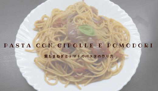 オーブンでトロトロなレシピ♡紫たまねぎとトマトのパスタ