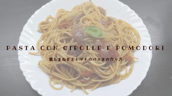 紫たまねぎとトマトのパスタのレシピ