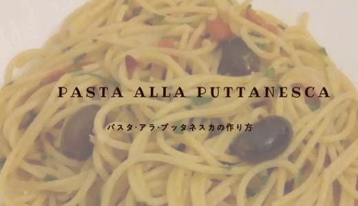 プッタネスカの簡単レシピ♪ガーリックとオリーブのクセになるおいしさ