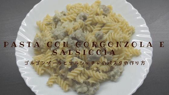 ゴルゴンゾーラとサルシッチャのパスタ