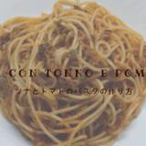 ツナとトマトのパスタレシピ