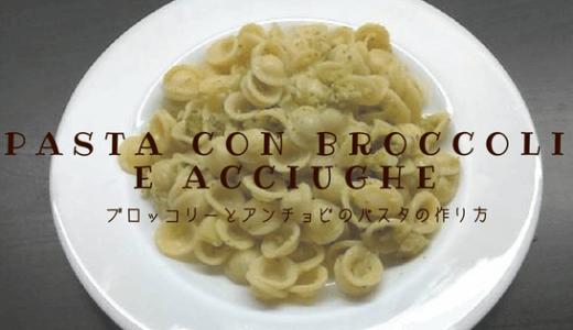 材料2つ!ブロッコリーとアンチョビのパスタの超簡単レシピ