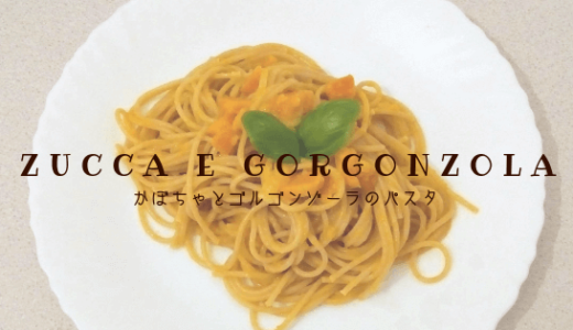 簡単レシピほくほく♡カボチャとゴルゴンゾーラの濃厚パスタ
