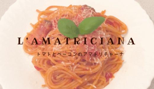 ベーコンとトマトのアマトリチャーナ簡単レシピ!