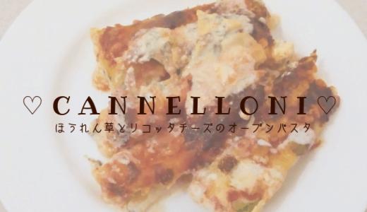 あったかクリーミーなカンネローニ!冬のイタリア料理レシピ