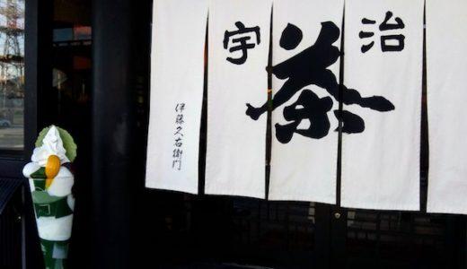 抹茶系のお土産に迷ったら京都宇治の伊藤久右衛門がおすすめ
