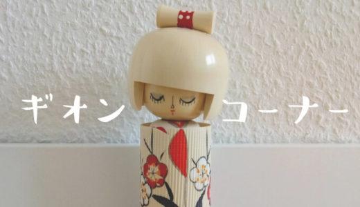 京都祇園のギオンコーナー鑑賞レポ!お得なチケット情報も♪