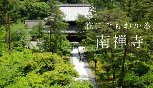 誰にでもわかる南禅寺♪京都観光の前に見どころチェック