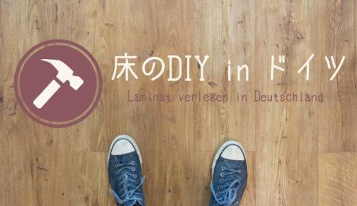 ドイツで床のDIYをしてみた!購入した材料・道具・かかった費用など