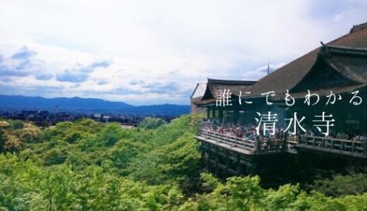 誰にでもわかる清水寺♪京都観光の前に見どころチェック