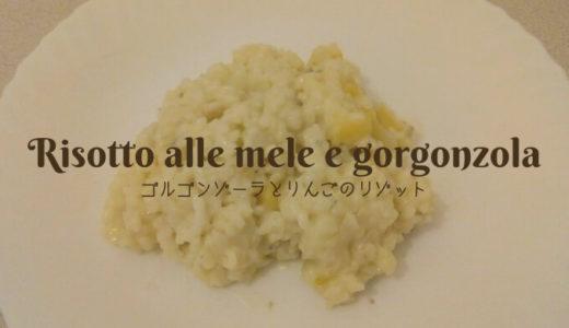 ゴルゴンゾーラチーズとりんご♡クリーミーでリッチなリゾットのレシピ