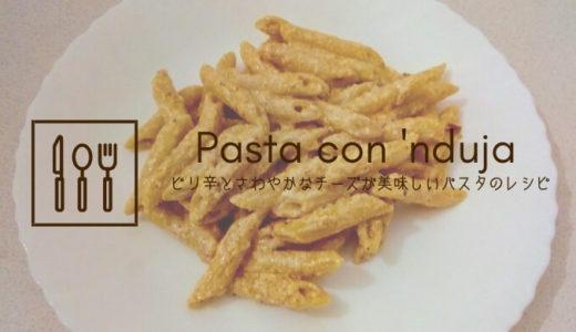 ンドゥーヤって何?ピリ辛熟成豚ペーストとフレッシュチーズのパスタ