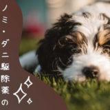 ノミ・ダニ駆除薬の効き目